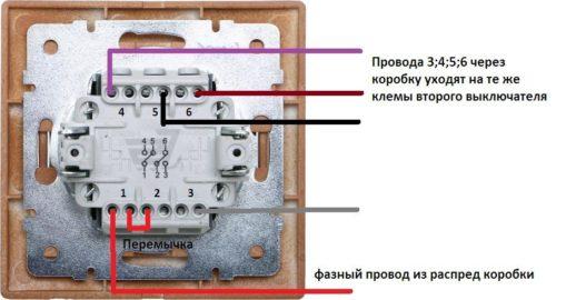Пример подключения первого проходного двухклавишного переключателя