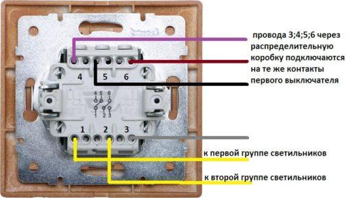 Пример подключения второго проходного двухклавишного переключателя