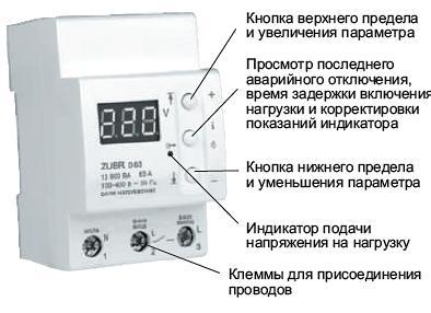 Пример устройства реле ЗУБР