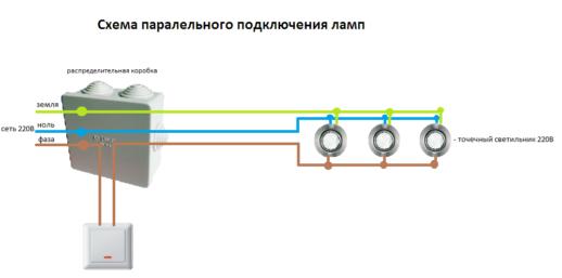 Схема параллельного подключения ламп