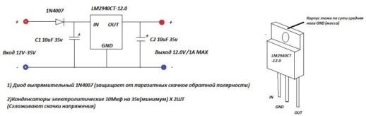 Схема LM2940CT-12.0