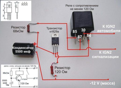 Схема для задержки включения сигнализации