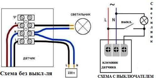 Схема без и с выключателем