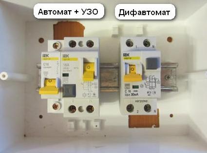 Автомат + УЗО и дифавтомат