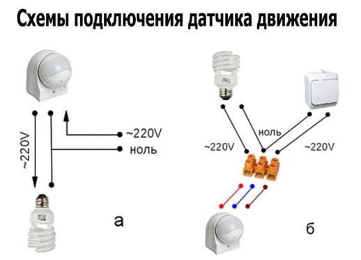 На фото: а) подключение датчика без выключателя; б) подключение с выключателем.