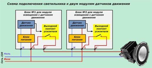 Схема подключения к двум модулям датчиков движения