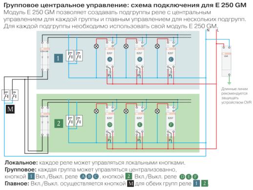 Схема подключения реле Е 250 GM