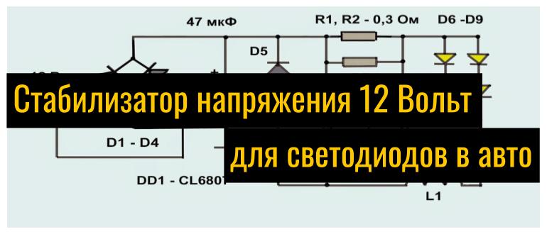 Стабилизаторы напряжения 12вольт схема профессиональные сварочные аппараты для дома