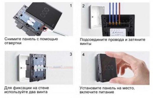 Установка сенсорного выключателя