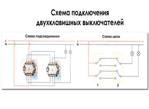 Схема подключения двухклавишный выключателей