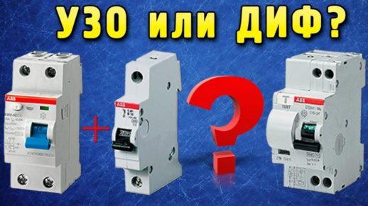 Дифференциальный автомат или УЗО