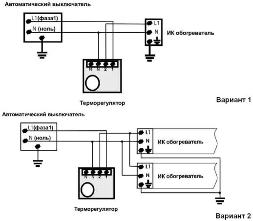 По этим схемам подключают 1 или 2 обогревателя к сети питания через внешний регулятор температуры