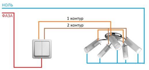 Подключение двухконтурной люстры